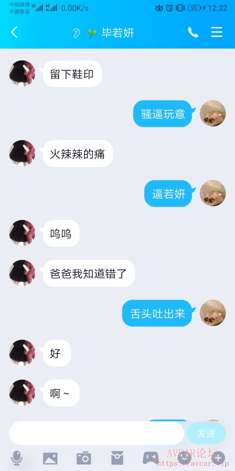 Screenshot_20210720_123200_com.tencent.mobileqq.jpg