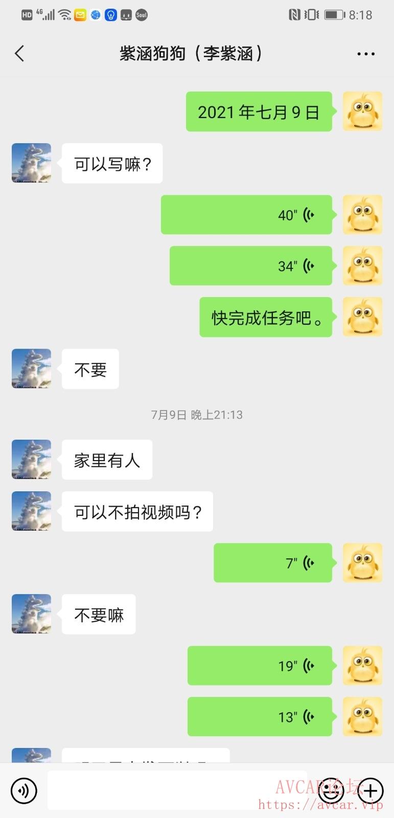 Screenshot_20210715_201803_com.tencent.mm.jpg