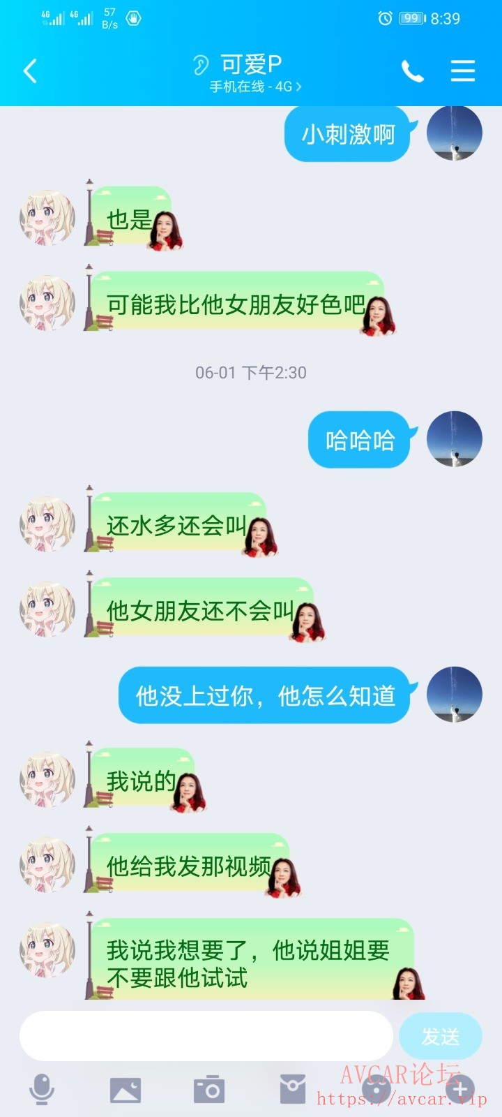 Screenshot_20211011_203953_com.tencent.mobileqq.jpg