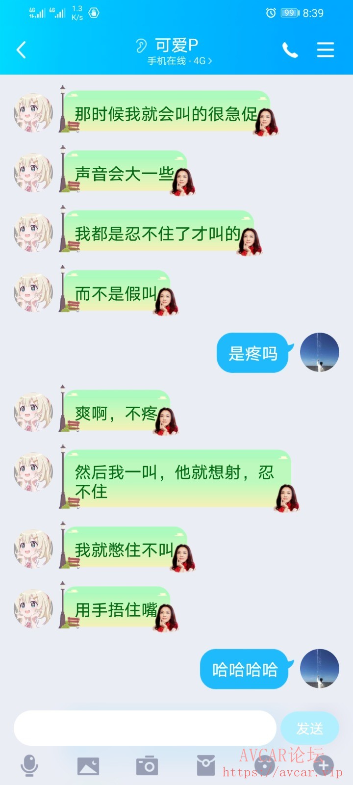 Screenshot_20211011_203937_com.tencent.mobileqq.jpg