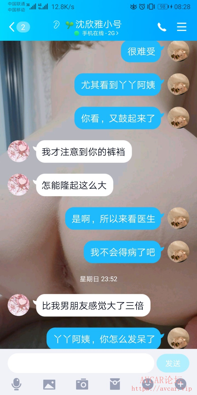 Screenshot_20211014_082844_com.tencent.mobileqq.jpg