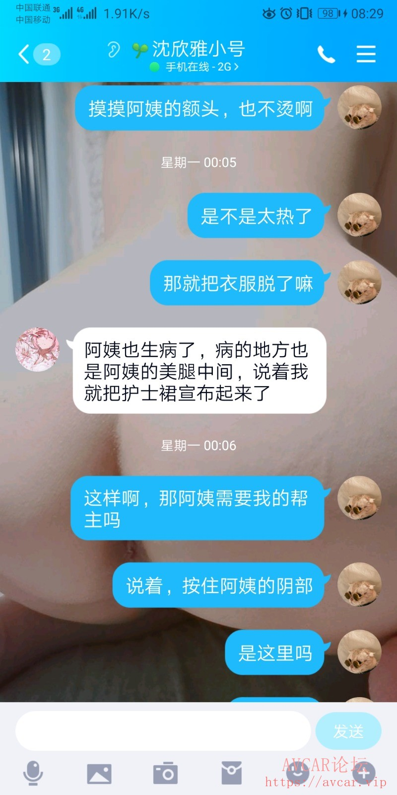 Screenshot_20211014_082901_com.tencent.mobileqq.jpg