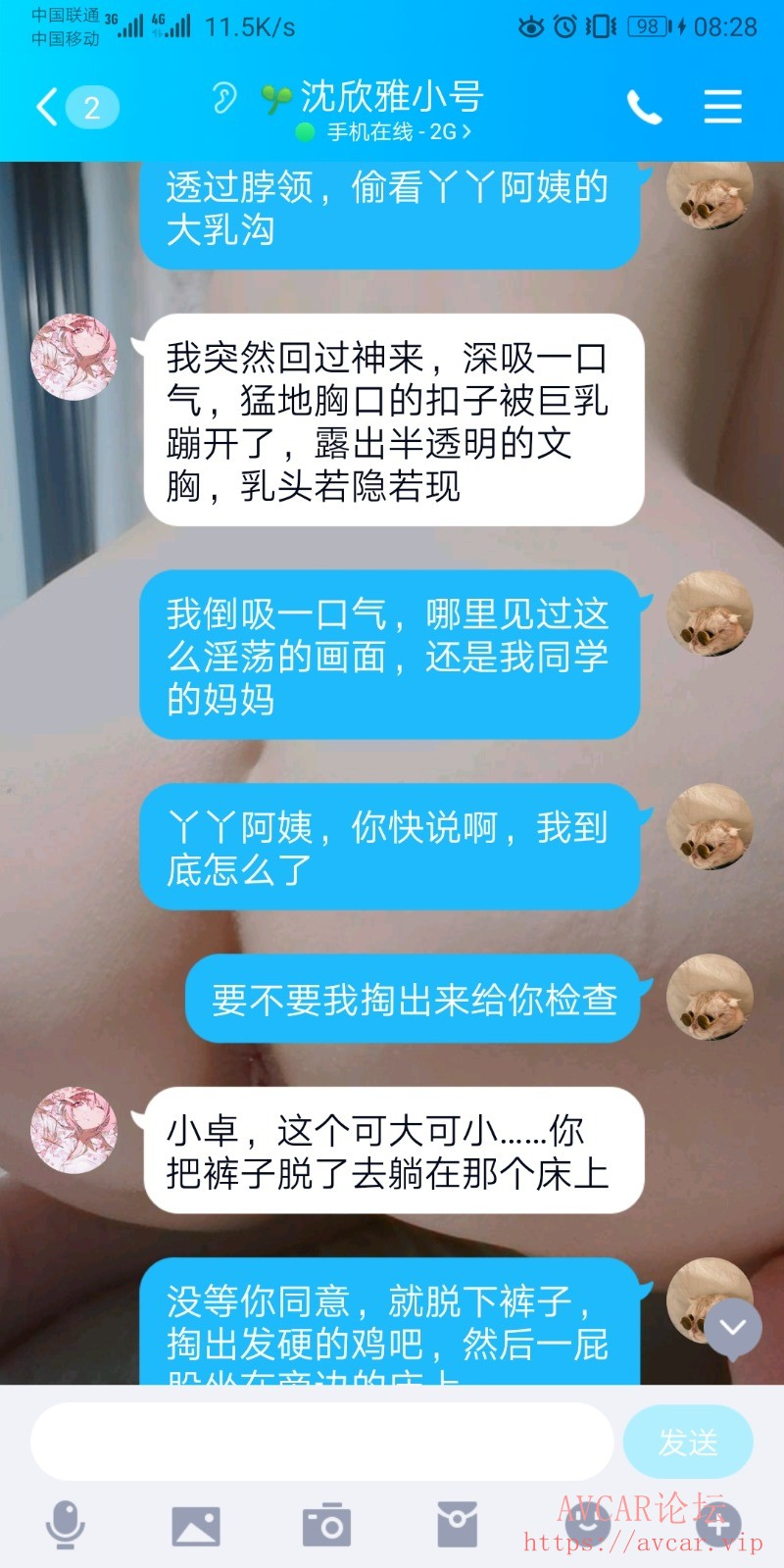 Screenshot_20211014_082850_com.tencent.mobileqq.jpg