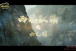 【精东影业】经典名著改编 JD028 西舔取精之女儿国!